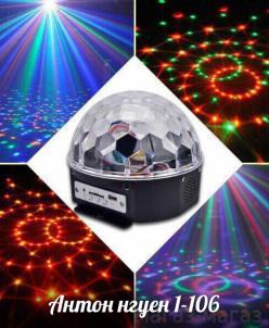 Диско-проектор