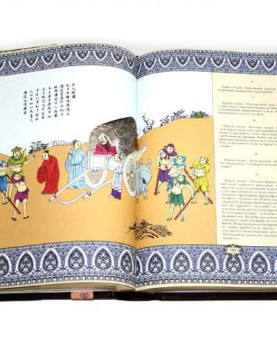 «Конфуций. Афоризмы мудрости»