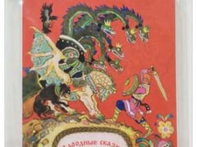 Народные сказки в рисунках Николая Кочергина