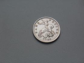 Монета 5 Копеек 2004 год СП Россия