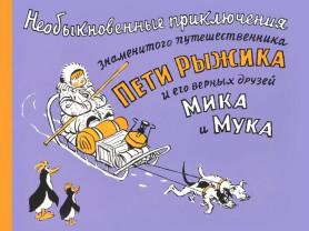Петя Рыжик, Мик и Мук Худ. Семенов