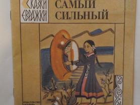 Самый сильный Сказки Евражки Худ. Макавеева