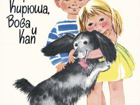 Хазанов Кира-Кирюша, Вова и Кап Худ. Карпенко