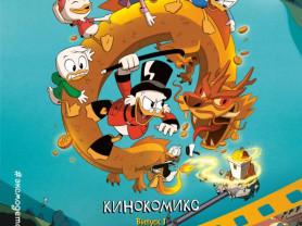 Утиные истории. Кинокомикс. Выпуск 1 Серия: Disney