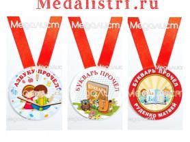Значок (медаль) на ленте Праздник Азбуки/ Букваря