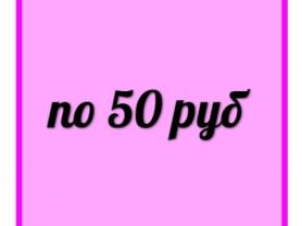 много детской и взрослой одежды по 50 руб