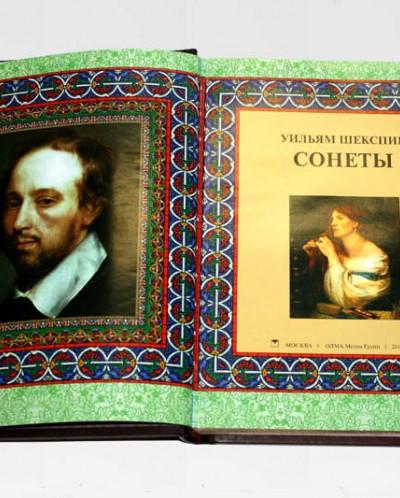 «Драмы. Поэмы. Сонеты» Уильям Шекспир