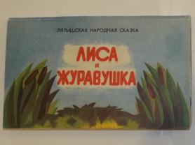 Лиса и журавушка. Латышская народная сказка 1986