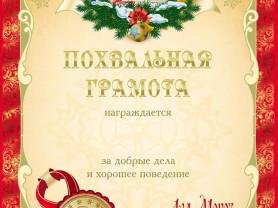 Новогоднее  именное  поздравление 2018