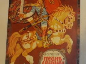 Пушкин Песнь о вещем Олеге Худ. Лосин 1978