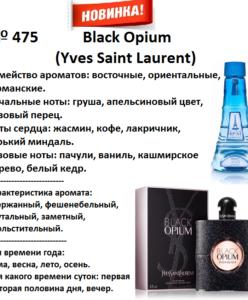475 аромат направления Black Opium (Yves Saint Laurent) (100