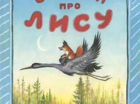 Сказки про лису Художник Васнецов