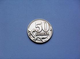 50 Копеек 2004 год М Россия