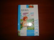 """Новая, толстая книга """"ДИНКА"""" Осеева В.А."""