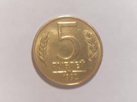 Монета 5 Рублей 1992 год М Россия