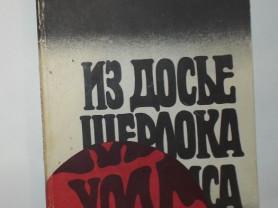 Конан Дойл Из досье Шерлока Холмса 1991