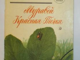 Романова Муравей Красная Точка Худ. Гудкова 1988