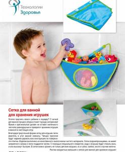 Сетка для ванной для хранения игрушек