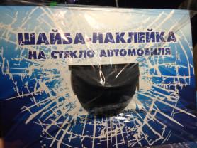 Шайба -Наклейка на стекло автомобиля