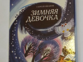 Иванов Зимняя девочка Худ. Аземша 1994