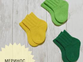 Носочки для новорожденного