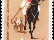 Марка 4к 1963 Гуйбози-Памирская спортивная игра