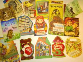 Старые СССР советские детские книги вырубка