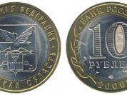 Монета 10 Рублей 2006 год Читинская область СПМД