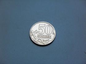 50 Копеек 2007 год М Россия