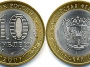 Монета 10 Рублей 2007 год Ростовская область СПМД