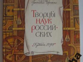 Черненко Творцы наук российских