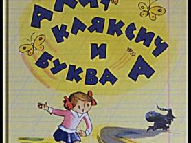 Токмакова Аля, Кляксич и буква А Худ. Токмакова