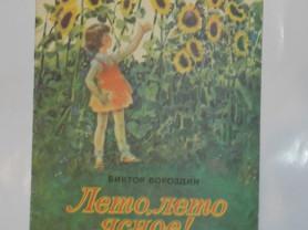 Бороздин Лето, лето ясное! Худ. Куприянов 1985