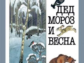 Бианки Дед Мороз и Весна Худ. Асеев (новая)