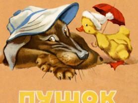Карлов; Рачков Пушок и Дружок (новая)