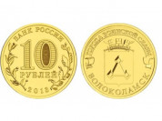 Монета 10 Рублей 2013 год Волоколамск СПМД Россия