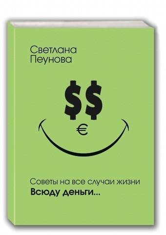 Всюду  деньги. С.Пеунова