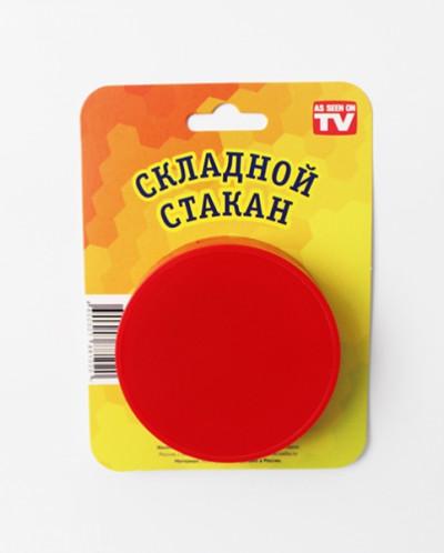 СТАКАНЧИК СКЛАДНОЙ СССР КРАСНЫЙ