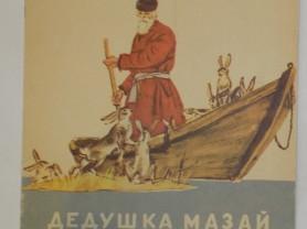 Некрасов Дедушка Мазай и зайцы Худ. Шмаринов 1987