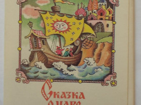 Сказка о царе Салтане комплект 16 открыток