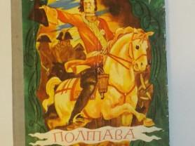 Пушкин Полтава Худ. Перцов 1980