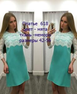 Платье 618