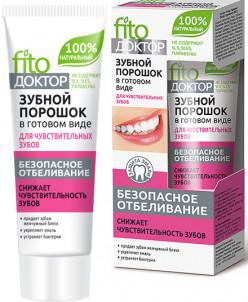 Зубной порошок для чувствительных зубов, 45 мл