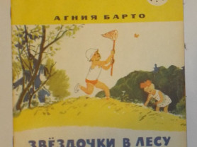 Барто Звездочки в лесу Худ. Мазурин 1988