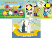 Разноцветный мир Альбом -игра