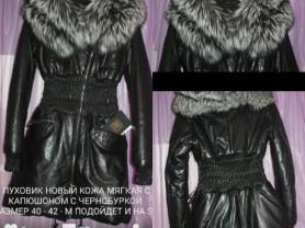 Пуховик пальто новый Fashion Furs Италия размер 44 46 М кожа чёрный с капюшоном мех чернобурка лиса огромный большой корсетный