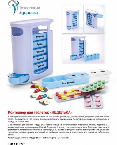 Контейнер для таблеток «НЕДЕЛЬКА» (Weekly Pill Container)
