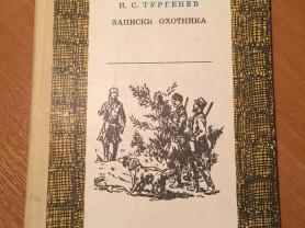 """Серия """"Школьная библиотека"""" Тургенев"""