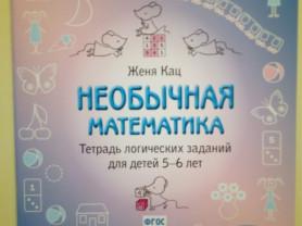 НОВАЯ  Необычная математика 5-6 лет
