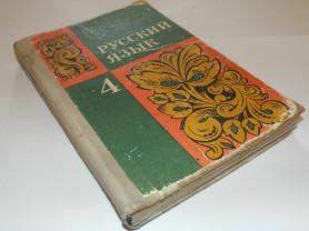 Ладыженская Русский язык. Учебник для 4 кл. 1975 г